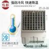 大风量移动冷风机 工业商用制冷环保空调