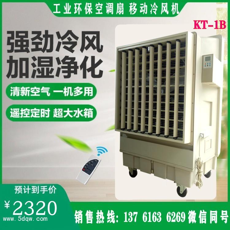 工业环保空调扇