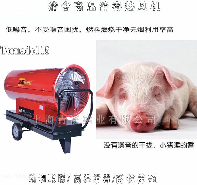 猪舍高温消毒热风机
