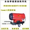 永备直燃型燃油热风机 烘干消毒防潮专用115KW