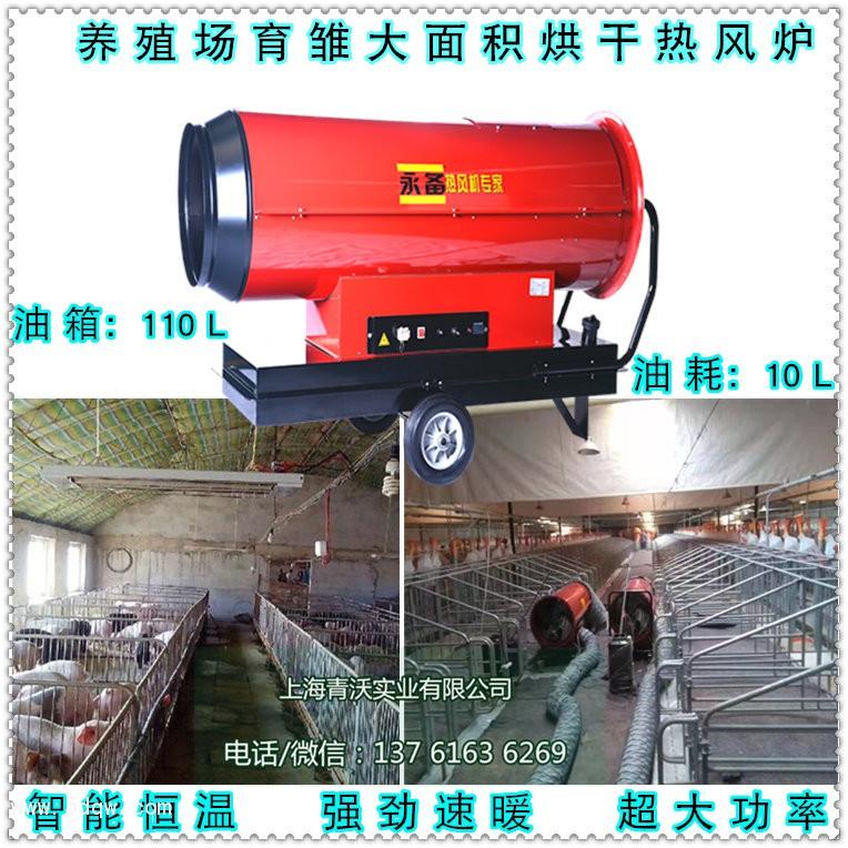 养殖场烘干燃油热风炉