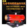 钦州市永备Mirage55燃油热风机温室大棚加热暖风炉