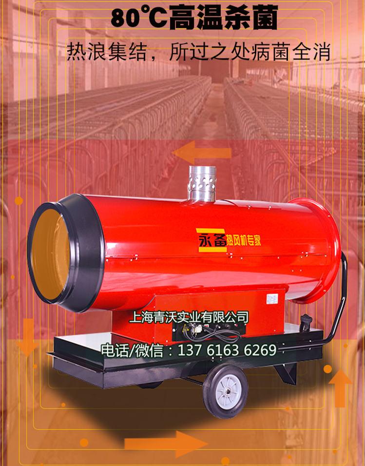 永备间燃燃油取暖加热器