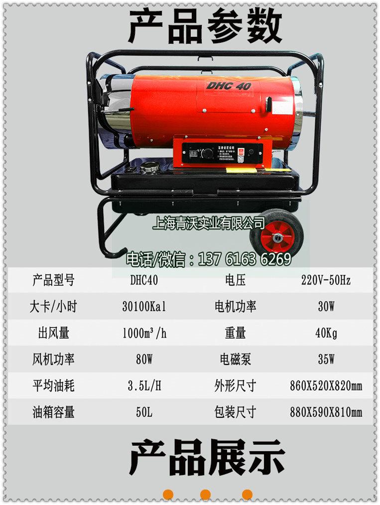 燃油取暖加热设备(内容1)