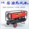 永备DH50燃油热风机各种温室大棚48KW取暖保温炉