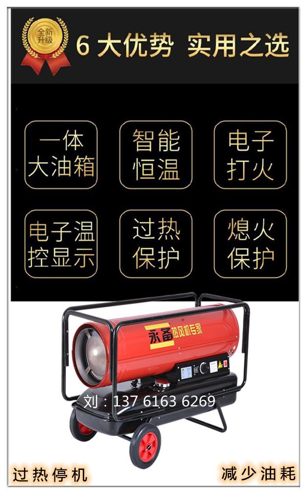 永备燃油热风机过热保护(2)