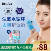 Dollfus Small bubble cleaning  instrument blackhead suction instrument