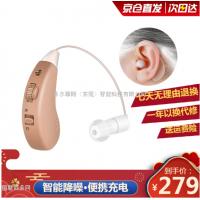 Jinhao Hearing Aids