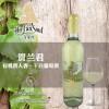 優質干白—賀蘭君有機干白葡萄酒