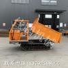厂家直销1.5吨四不像履带运输车