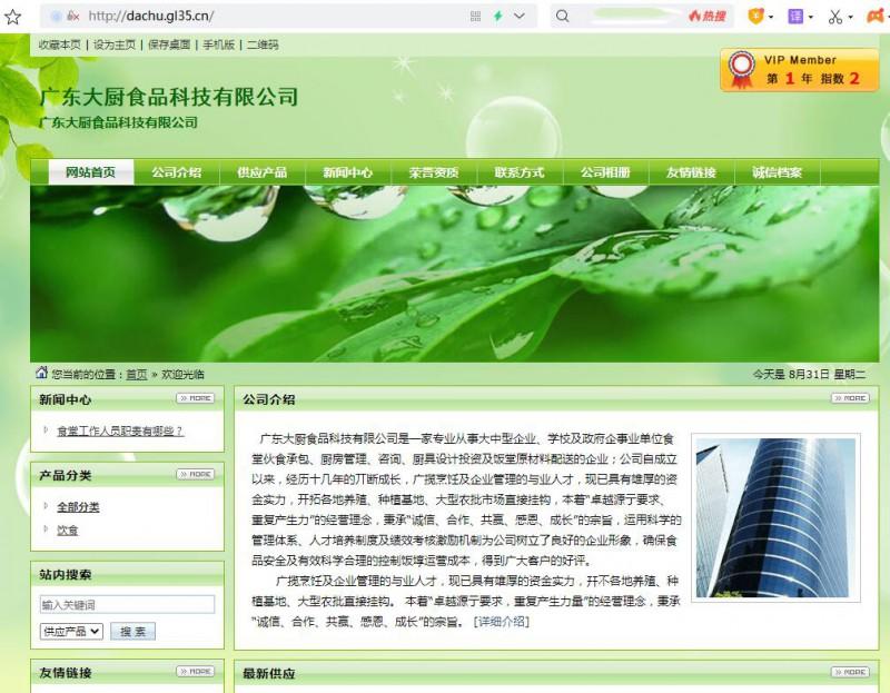 广东大厨食品科技有限公司入驻了国联农产品网