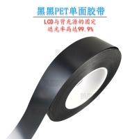 黑色PET遮光胶带 手机边框遮光胶带 玛拉高温胶带