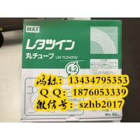 MAX线号打字机LM-380E国产色带CH-IR300B