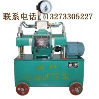 试压泵生产厂家 试压泵价格