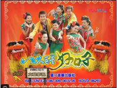 2015卓依婷与八大巨星新年歌曲贺岁精选