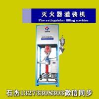 灭火器干粉灌装设备厂家