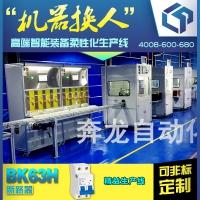 BK63H断路器精益生产线
