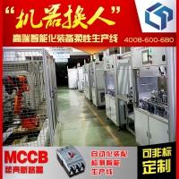 塑壳自动装配智能检测生产线