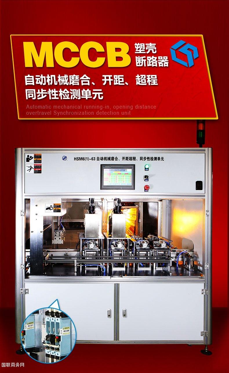 自动机械磨合、开距、超程、同步性检测单元---红_06