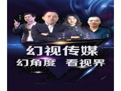 幻视传媒 MCN机构