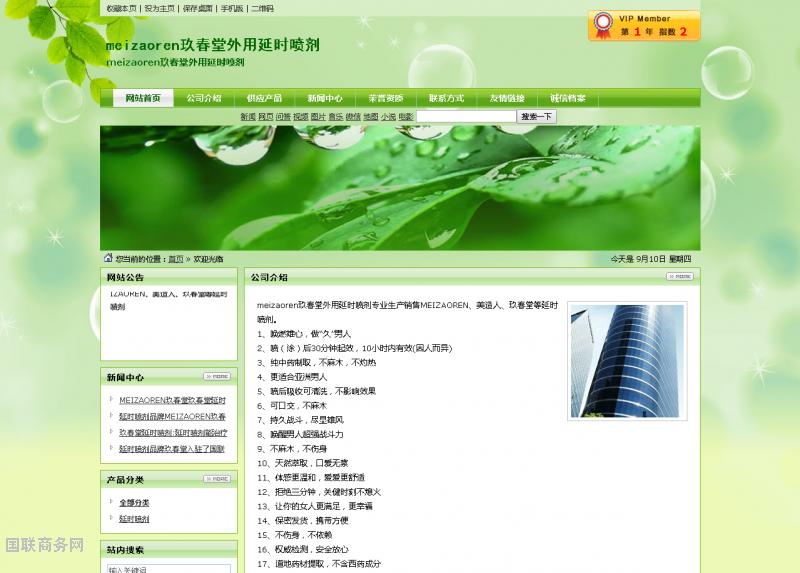 MEIZAOREN玖春堂外用延时喷剂入驻了国联成人情趣用品网