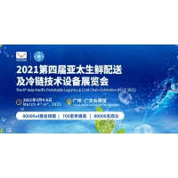 2021中国2021广州5月生鲜配送及冷链技术设备展览会