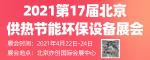 北京供热环保展
